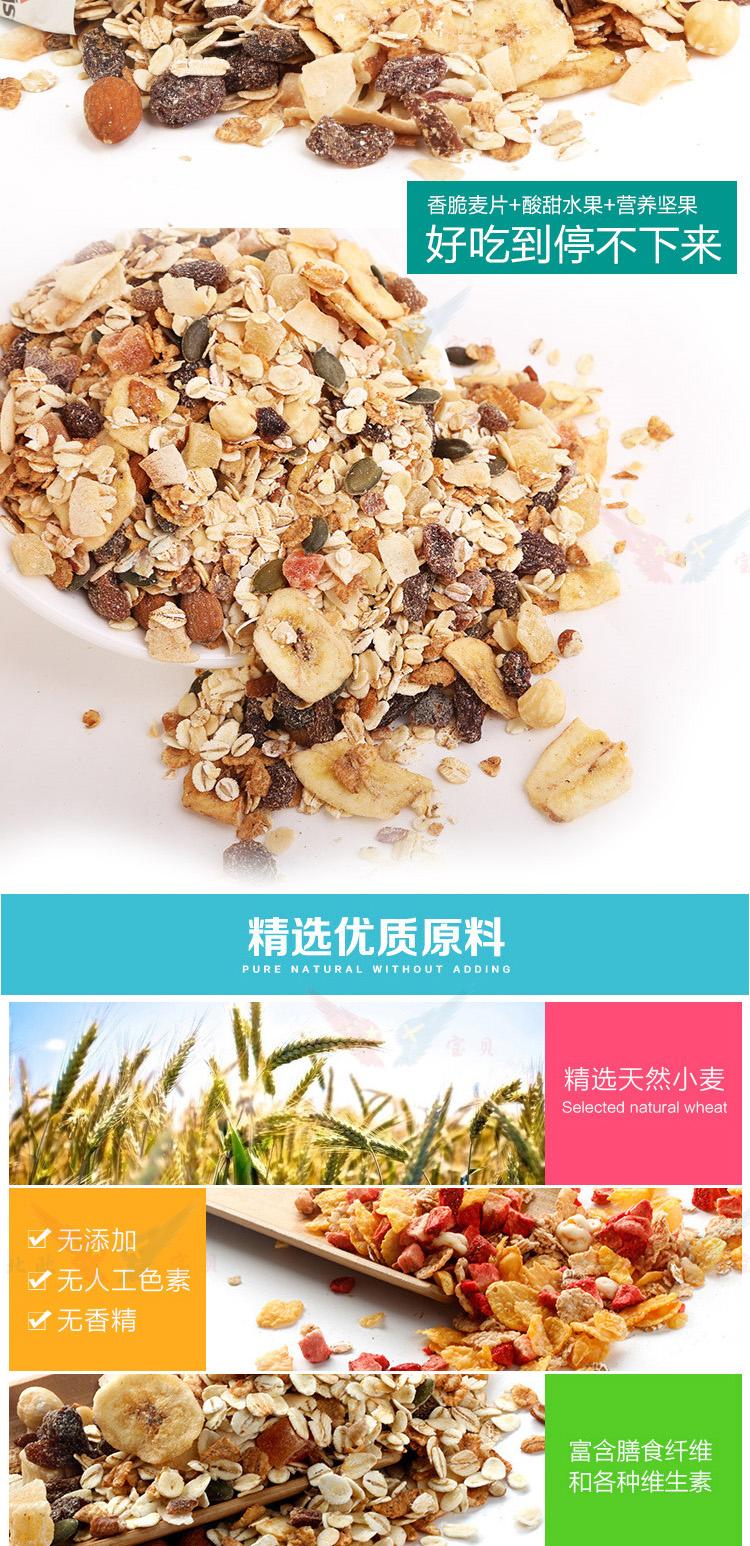 ICA-50%水果坚果燕麦片详情_03.jpg