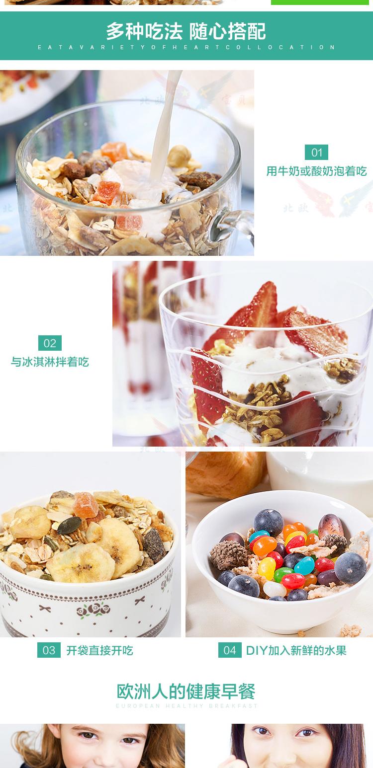 ICA-50%水果坚果燕麦片详情_04.jpg