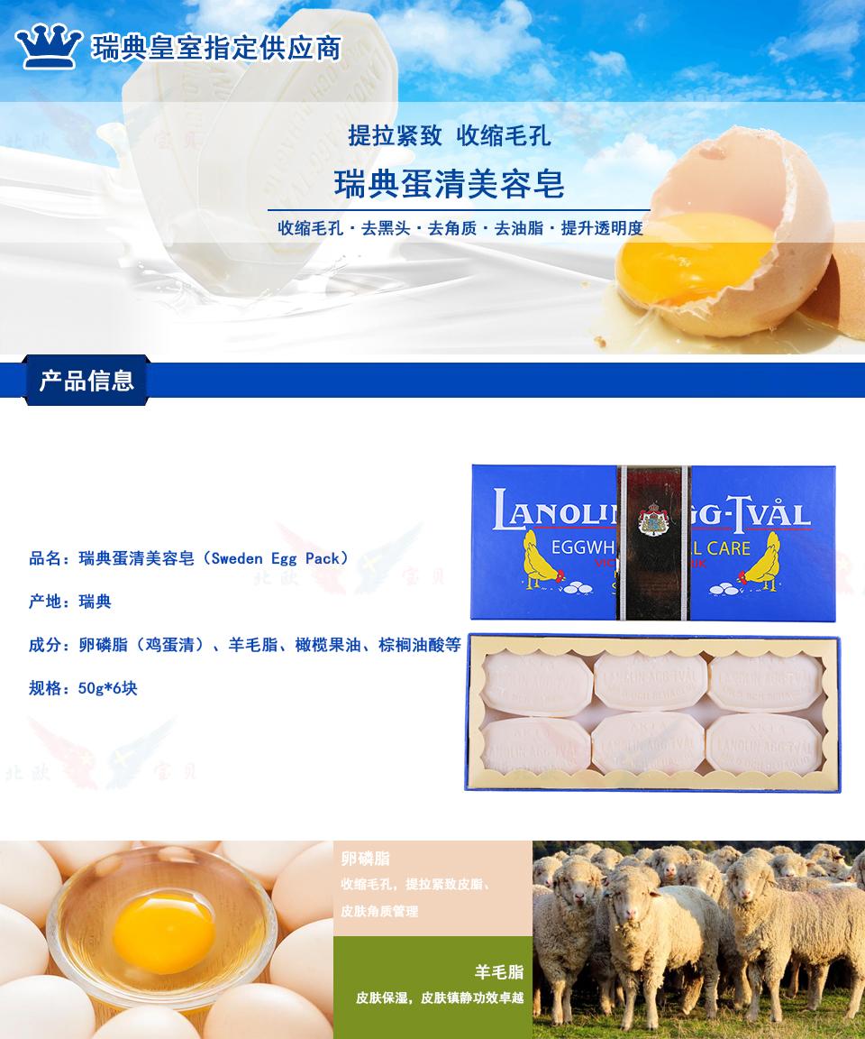 维多利亚蛋清皂详情_01.jpg