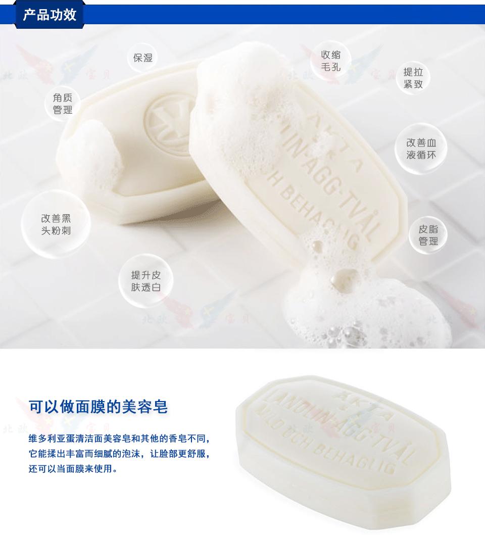 维多利亚蛋清皂详情_03.jpg